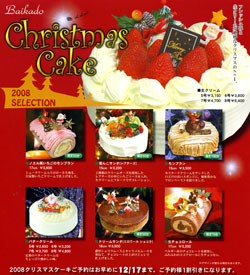 Christmas cakes in Japan
